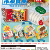 mini冷凍食品マスコットBC(50個入り)