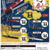ミニチュア刀剣コレクション6(40個入り)