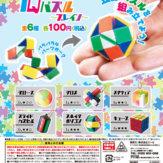 IQパズル~ブレイン~(100個入り)