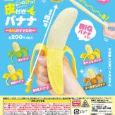 のびのびっ!皮付きバナナ~BIGバナナ入り!~(50個入り)