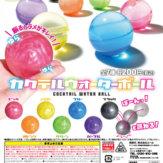 カクテルウォーターボール(50個入り)