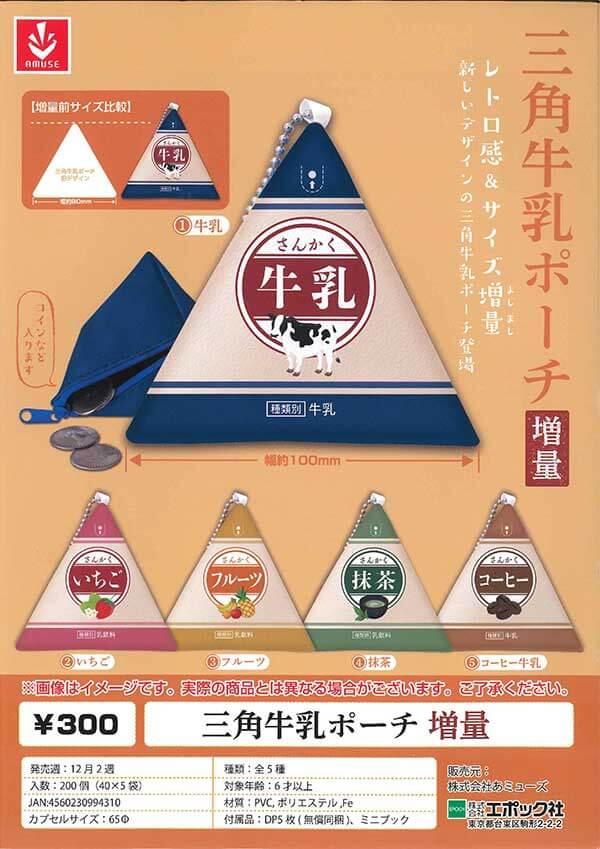 三角牛乳ポーチ 増量(40個入り)
