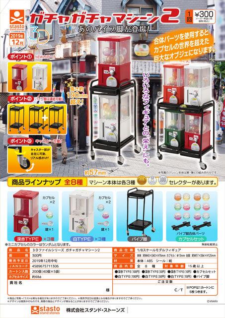 3Dファイルシリーズ ガチャガチャマシーン2(40個入り)