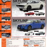 Cカークラフト 日産スカイラインGT-R編 Vol.1(40個入り)