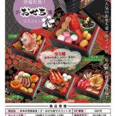 日本の究極和食!ざ・おせち重マスコット 弐(40個入り)