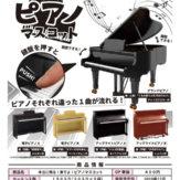 本当に鳴る!奏でよ!ピアノマスコット(30個入り)