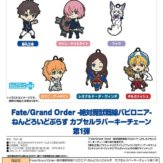 Fate/Grand Order -絶対魔獣戦線バビロニア-ねんどろいどぷらす カプセルラバーキーチェーン第1弾(40個入り)