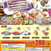 ぷにっとパック入り野菜&魚BC(50個入り)