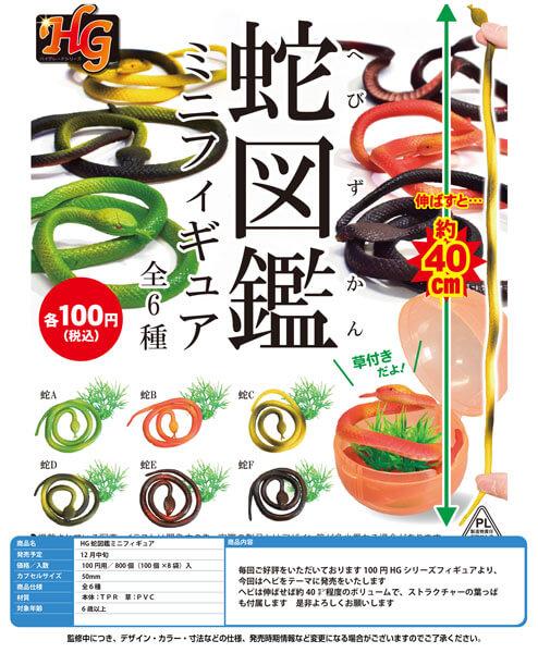 HG蛇図鑑ミニフィギュア(100個入り)