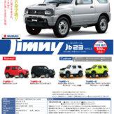 SUZUKI ジムニーJB23 色替えver2.0(50個入り)