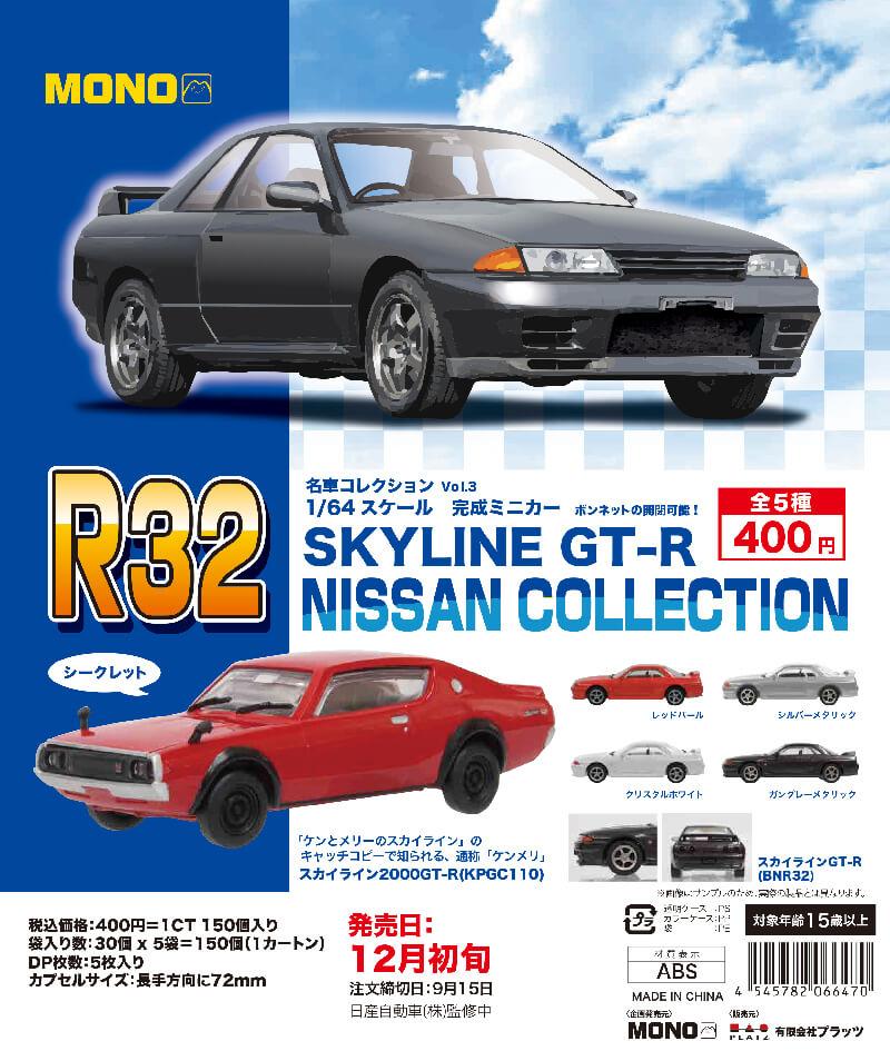 名車コレクション Vol.3 1/64スケール 完成ミニカーSKYLINE GT-R NISSAN COLLECTION(30個入り)