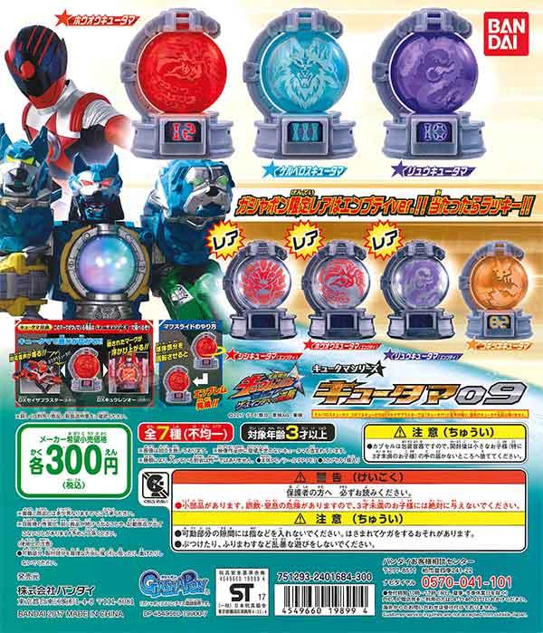 宇宙戦隊キュウレンジャー キュータマシリーズ キュータマ09(40個入り)