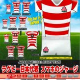 JAPAN NATIONAL RUGBY TEAMラグビー日本代表 スマホのジャージ(30個入り)
