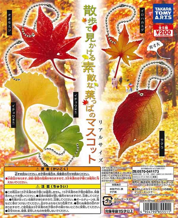散歩で見かける素敵な葉っぱのマスコット(50個入り)