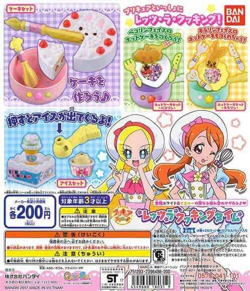 キラキラ☆プリキュアアラモード レッツ・ラ・クッキングタイム(50個入り)