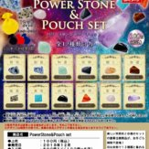 PowerStone&Pouch set(100個入り)