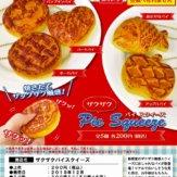 ザクザクパイスクイーズ(50個入り)