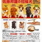 カプセルQミュージアム「佐藤邦雄の招福犬」(30個入り)