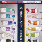 絵具ストラップ~日本の伝統色編 弐~(50個入り)