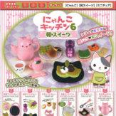 にゃんこキッチン6 和スイーツ(50個入り)