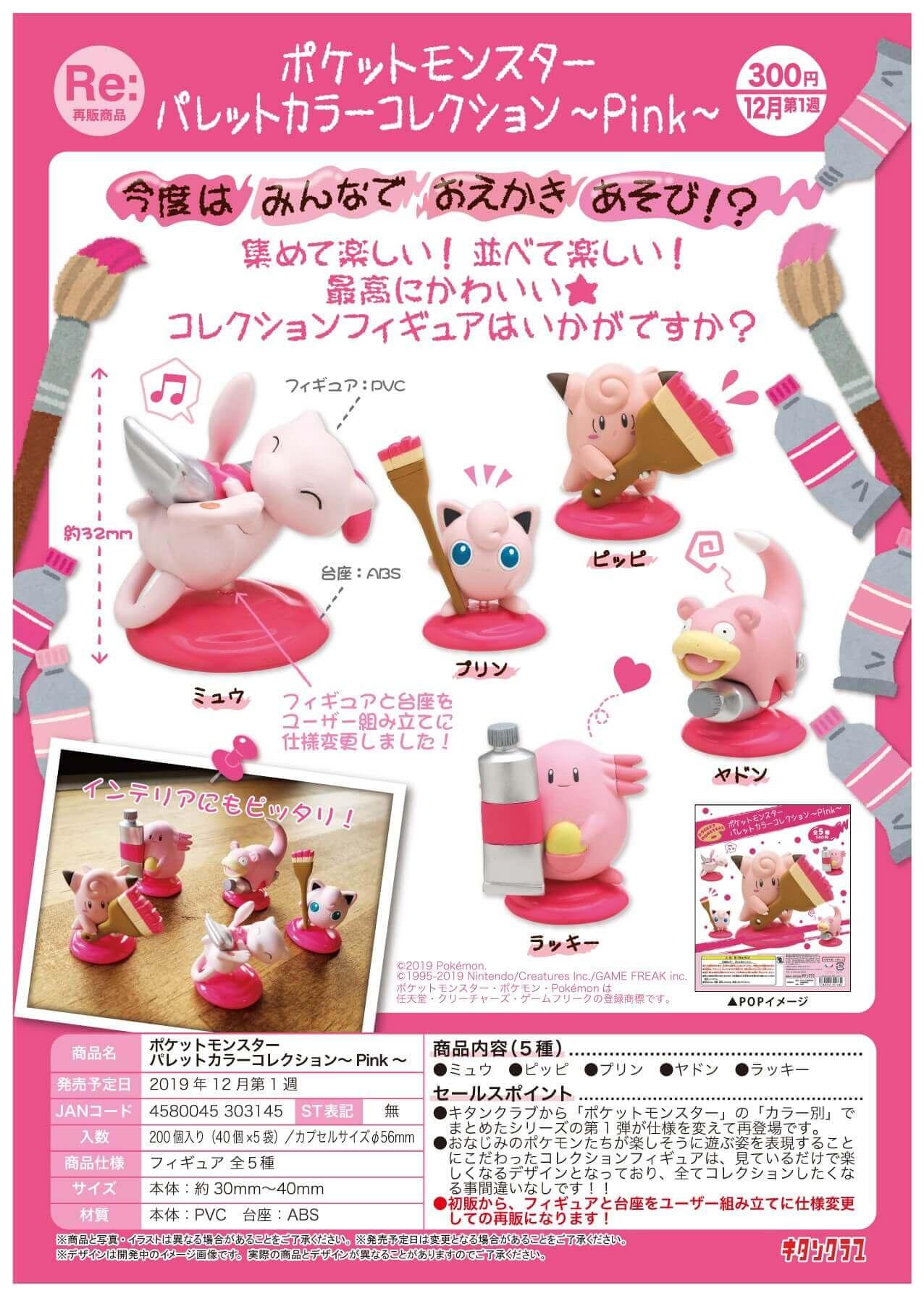 ポケットモンスター パレットカラーコレクション~Pink~(50個入り)