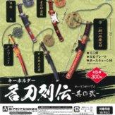 名刀列伝-其の弐-(50個入り)