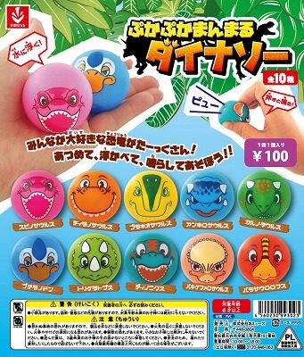 ぷかぷかまんまるダイナソー(100個入り)