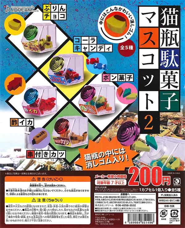 猫瓶駄菓子マスコット2(50個入り)