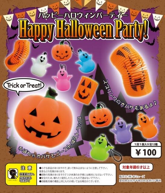 ハッピーハロウィンパーティ(100個入り)