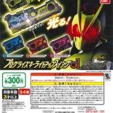 仮面ライダーゼロワン プログライズキーライトアップスイング01(40個入り)