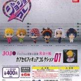 ジョジョの奇妙な冒険 黄金の風 カプセルフィギュアコレクション01(30個入り)