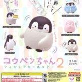 コウペンちゃん フィギュアキーホルダー2(50個入り)