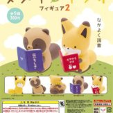 タヌキとキツネ フィギュア2(50個入り)