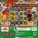 妖怪メダル第二弾 スペシャルリニューアルVer.(120個入り)