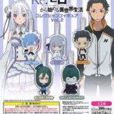 Re:ゼロから始める異世界生活 コレクションフィギュア Vol.2(40個入り)