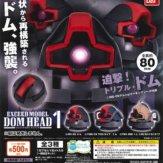 機動戦士ガンダム EXCEED MODEL DOM HEAD 1(20個入り)