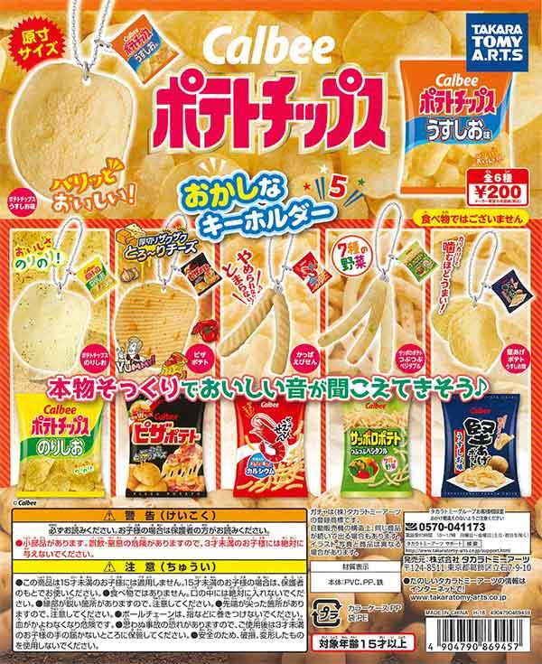 カルビーポテトチップス おかしなキーホルダー5(50個入り)