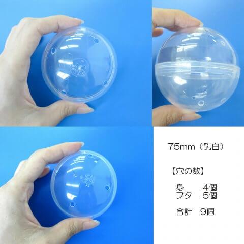 75mm空カプセル フタ:乳白/身:透明(500個入り)