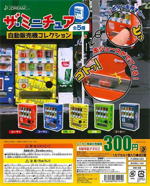 ザ・ミニチュア 自動販売機コレクション(40個入り)
