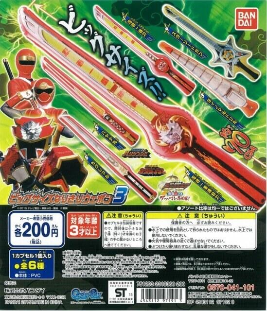 ビッグサイズなりきりウェポン 手裏剣戦隊ニンニンジャー3(50個入り)