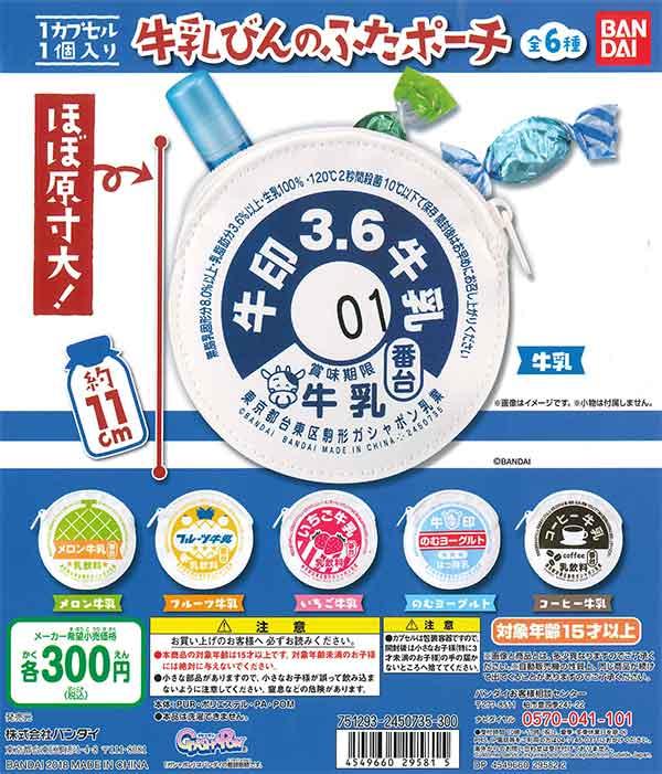 牛乳びんのふたポーチ(40個入り)
