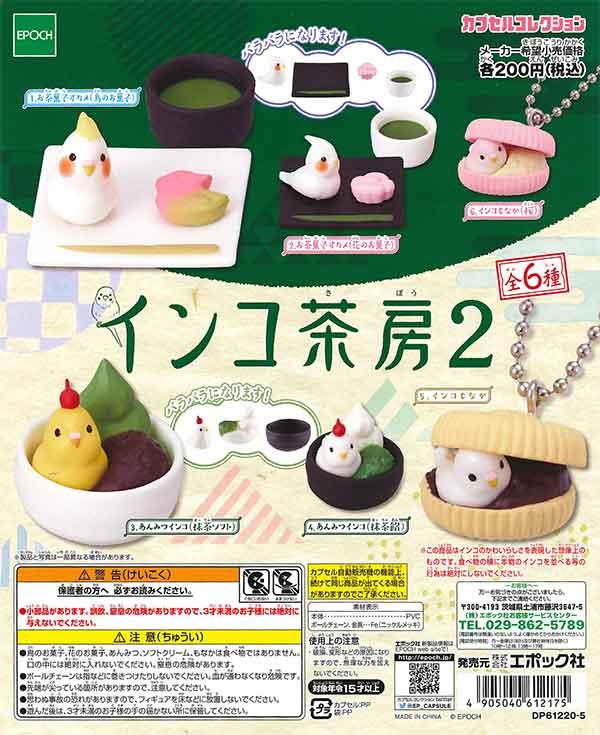 インコ茶房2(50個入り)