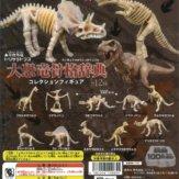 大恐竜骨格辞典コレクションフィギュア(100個入り)