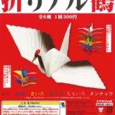 折リアル鶴(50個入り)