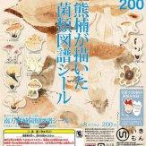 アートユニブテクニカラー 南方熊楠が描いた菌類図譜シール(50個入り)