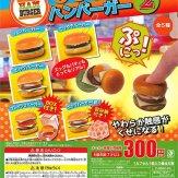 ぷにっとハンバーガー2(40個入り)