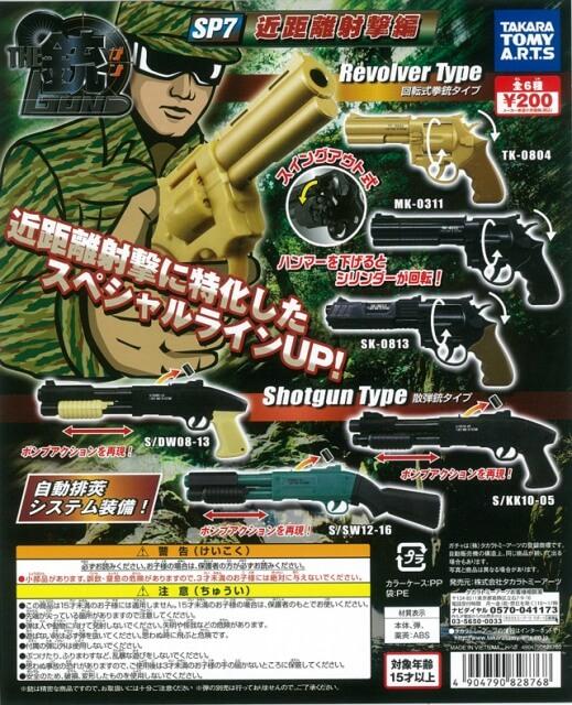THE銃 SP7 近距離射撃編(50個入り)