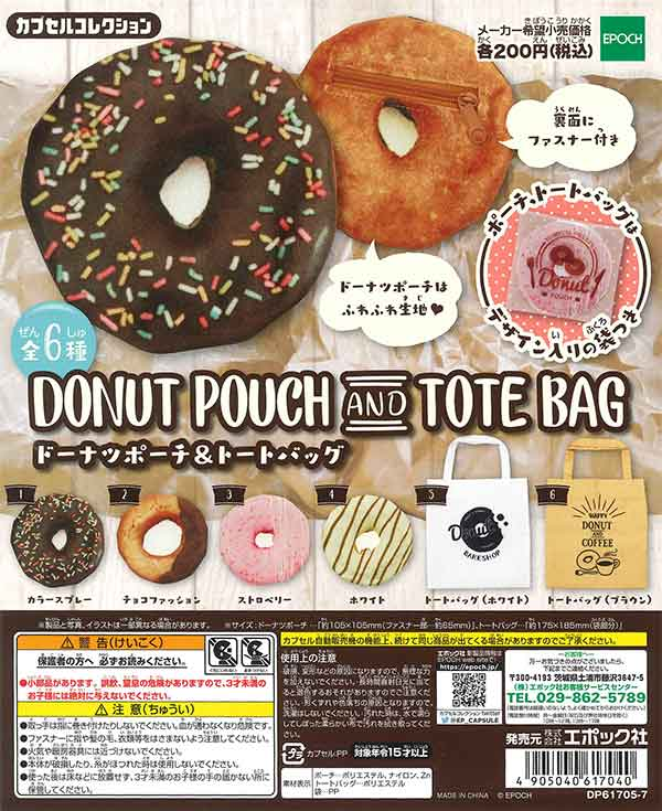 DONUT POUCH & TOTE BAG(50個入り)