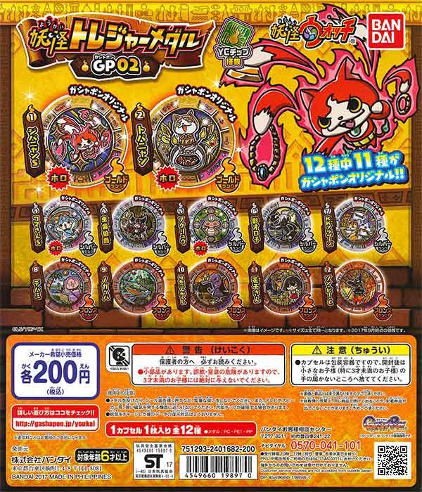 妖怪ウォッチ 妖怪トレジャーメダル GP02(50個入り)