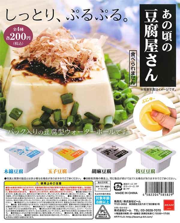 あの頃の 豆腐屋さん(50個入り)